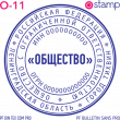 Клише печати О-11