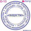 Клише печати О-13