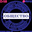 Клише печати О-18