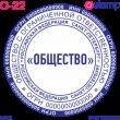 Клише печати О-22