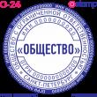 Клише печати О-24