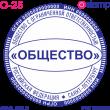 Клише печати О-25