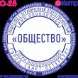 Клише печати О-28