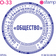 Клише печати О-33