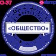 Клише печати О-37