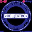 Клише печати О-40