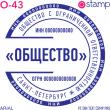 Клише печати О-43