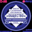 Клише печати О-58