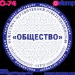 Клише печати О-74