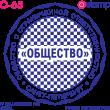 Клише печати О-65