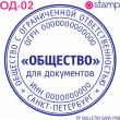 Клише печати для документов ОД-02