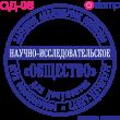 Клише печати для документов ОД-08 (1)