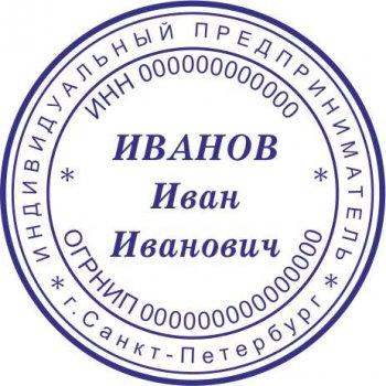 Клише печати ИП, дизайн 1