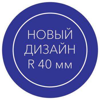 Печать, новый дизайн, 40 мм,  с автоматической карманной оснасткой
