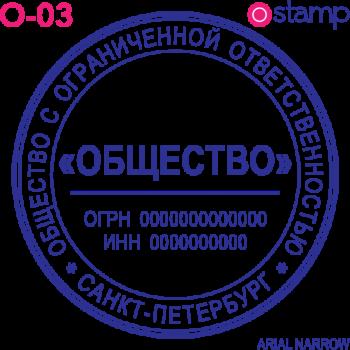 Клише печати О-03