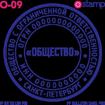 Клише печати О-09
