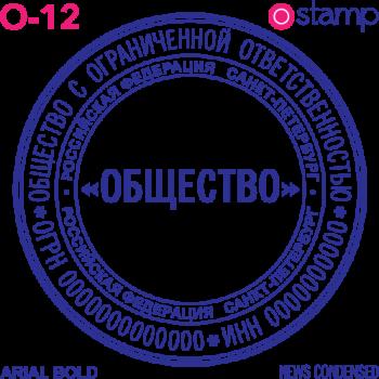 Клише печати О-12