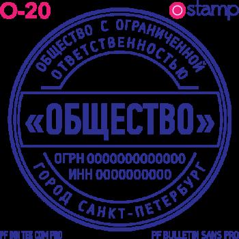 Клише печати О-20