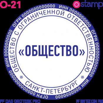 Клише печати О-21