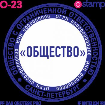 Клише печати О-23