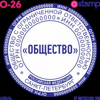 Клише печати О-26