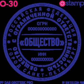 Клише печати О-30
