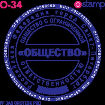 Клише печати О-34
