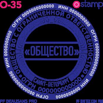 Клише печати О-35