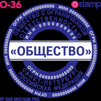 Клише печати О-36