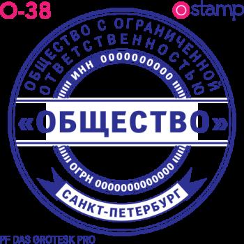 Клише печати О-38