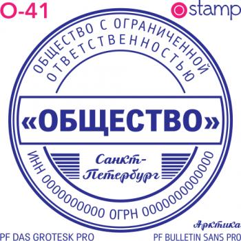 Клише печати О-41