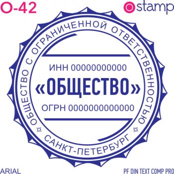 Клише печати О-42
