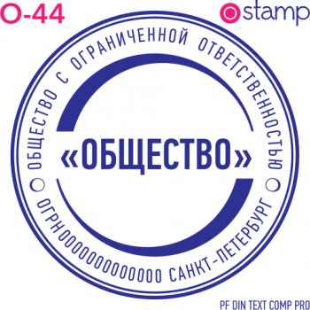 Клише печати О-44