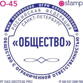 Клише печати О-45