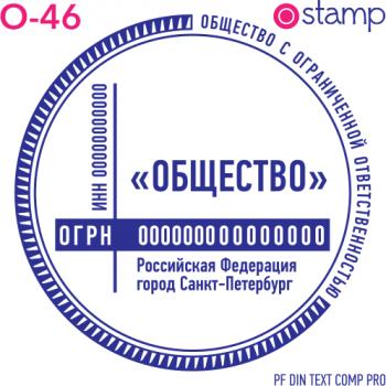 Клише печати О-46
