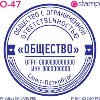 Клише печати О-47