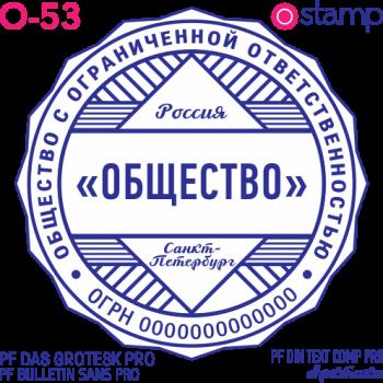 Клише печати О-53