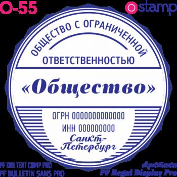 Клише печати О-55
