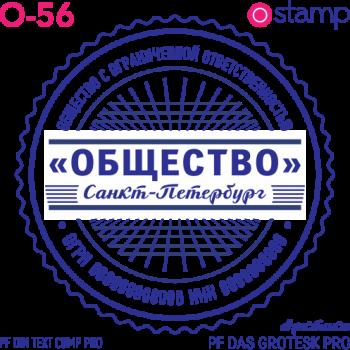 Клише печати О-56