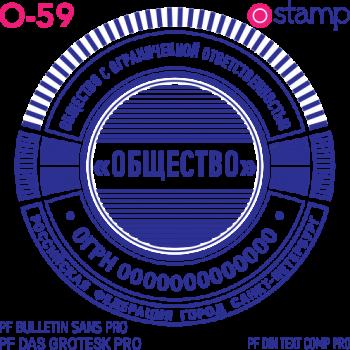 Клише печати О-59