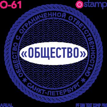 Клише печати О-61