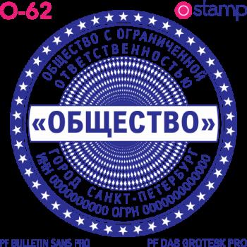 Клише печати О-62