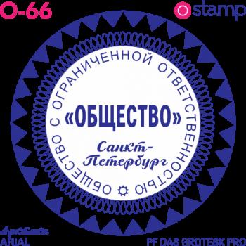 Клише печати О-66