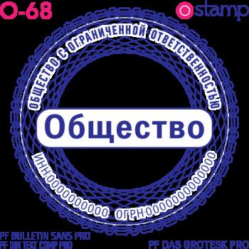 Клише печати О-68