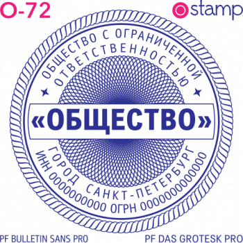 Клише печати О-72