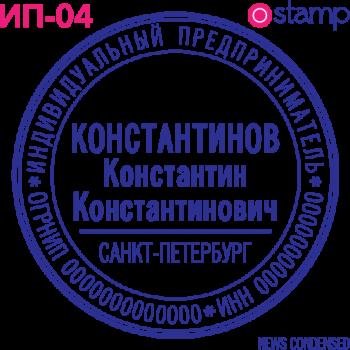 Клише печати ИП, дизайн ИП-04
