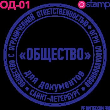 Клише печати для документов ОД-01