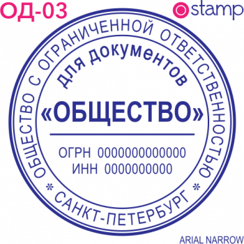 Клише печати для документов ОД-03