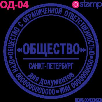 Клише печати для документов ОД-04