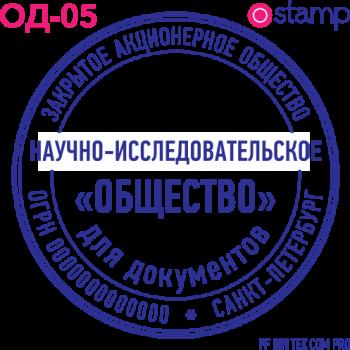 Клише печати для документов ОД-05